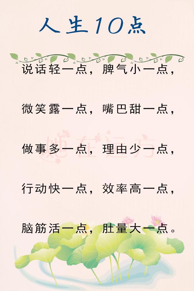 人生:10笑,10最 ,10不 ,10得 ,10忍,10心,10全,10美