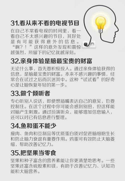 快速增强大脑记忆力的45个方法