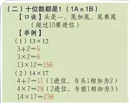 """神奇好用的""""速算法""""!暑假教给孩子,计算速度""""快如飞""""!"""