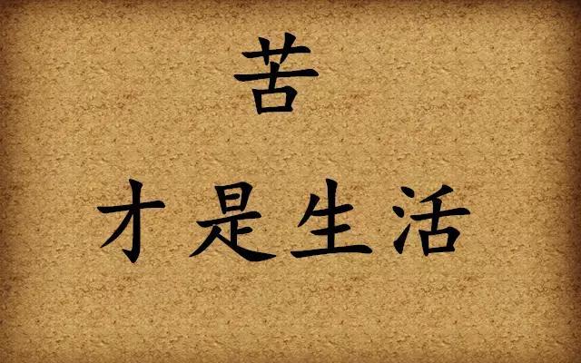 短短8句话,句句大智慧,说尽了人生真谛!建议花一两分钟看看!