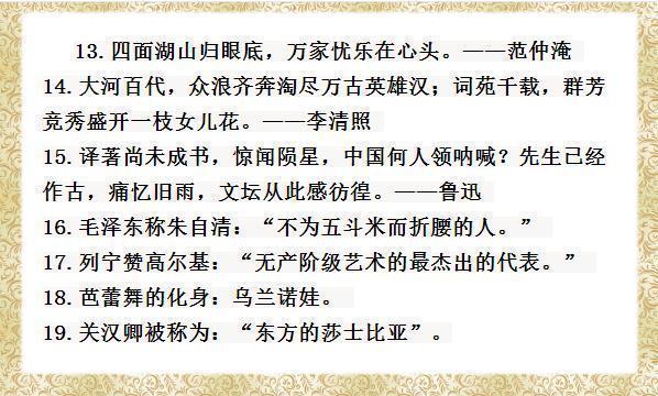 北大国学院教授:5000年国学精粹图,挂墙上孩子背,6年次次130+