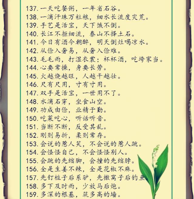 """""""牛眼看人高,狗眼看人低""""老祖宗留下的200句谚语,句句大智慧"""