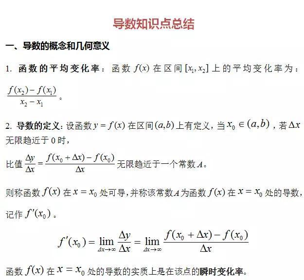 高中数学定义、定理、公式、结论、方法,最全面最靠谱,快收藏