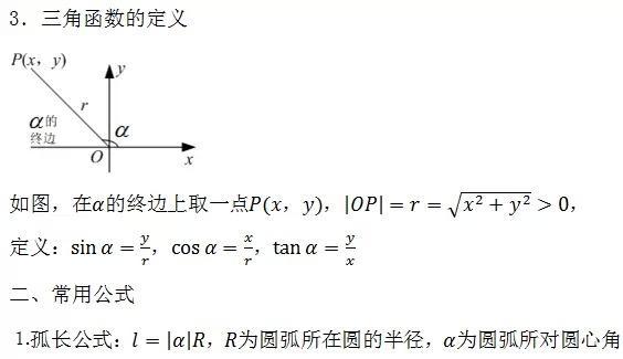 高中数学所有公式大总结,还不给孩子转走?