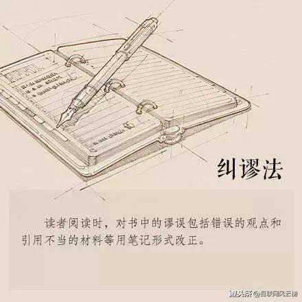 做读书笔记的9种方法