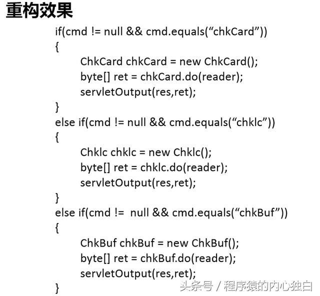 重构——让你的代码接近框架源码