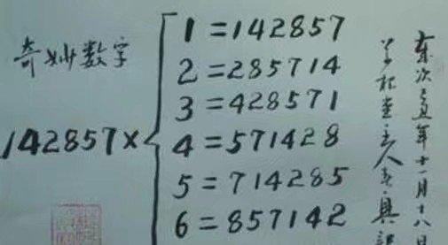 世界最神奇的数字是142857,这就是数学的神奇之处