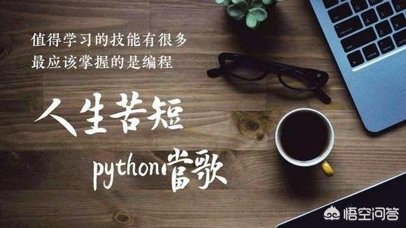 怎样学习python编程?