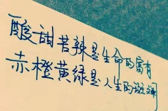 发朋友圈超赞的走心句子,精致有内涵,人见人爱
