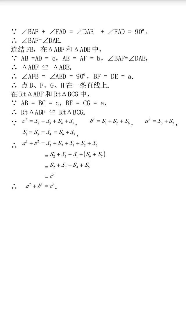 勾股定理16种证明方法,超级有用,一定要存好!