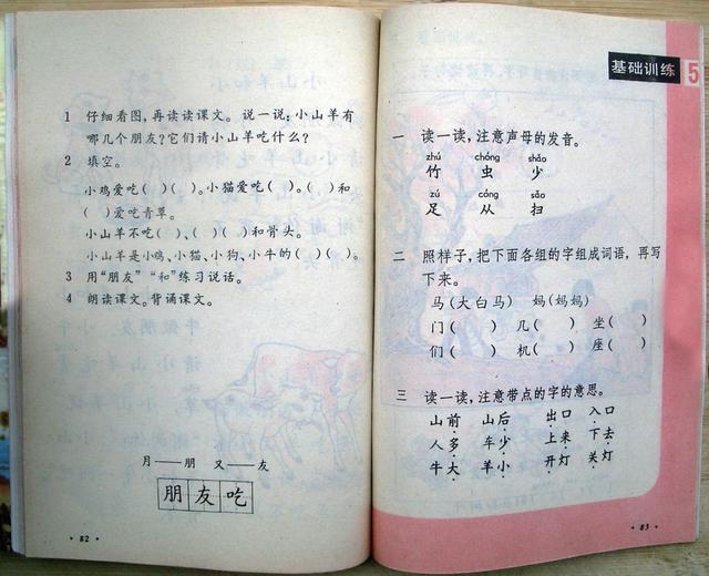 八零后「怀旧课本」(六年制)小学《语文》第一册「1987版1991印」