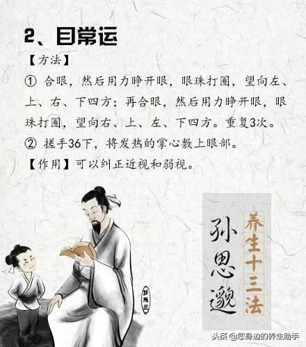 药王孙思邈的养生十三法,非常珍贵,收藏一下