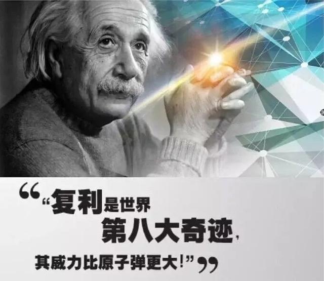 """用你的人生,计算一次复利,你将收获到想象不到的""""财富"""""""