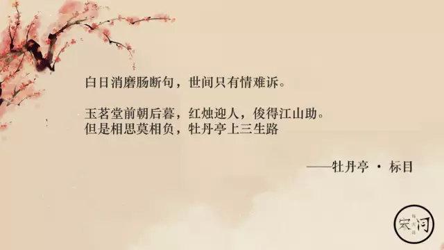 《牡丹亭》十句美文,美到窒息