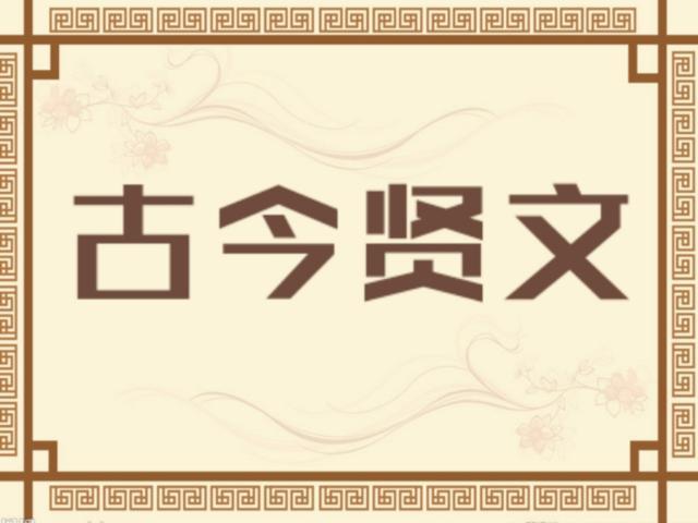 《古今贤文》原文及译文