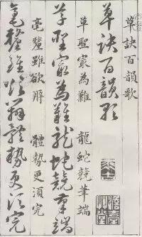 草诀百韵歌(完整简介+分页注解+原帖)