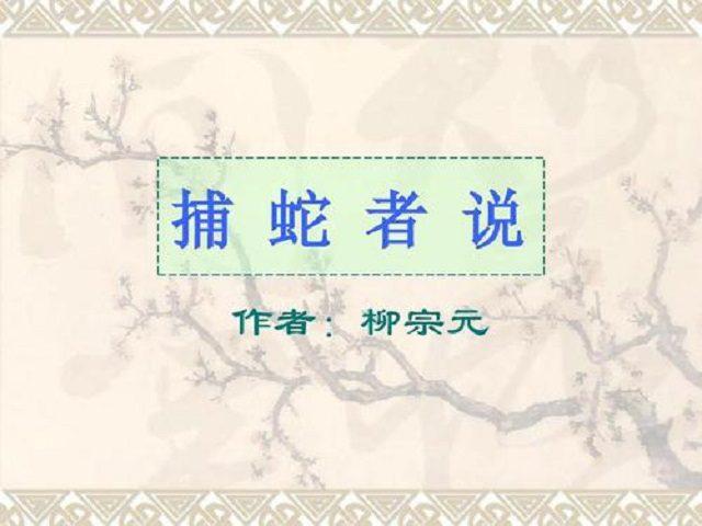 《捕蛇者说》全文译文