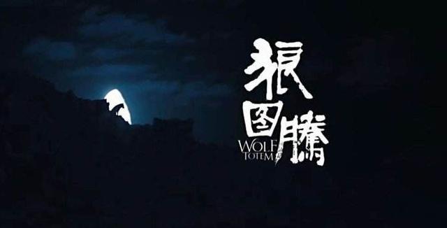 《狼图腾》经典语录摘录