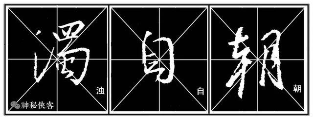 行书基本笔画技法大全(动态图)