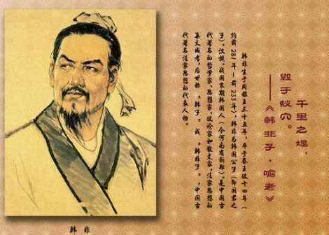 《韩非子》经典30则,洞悉世事(收藏)