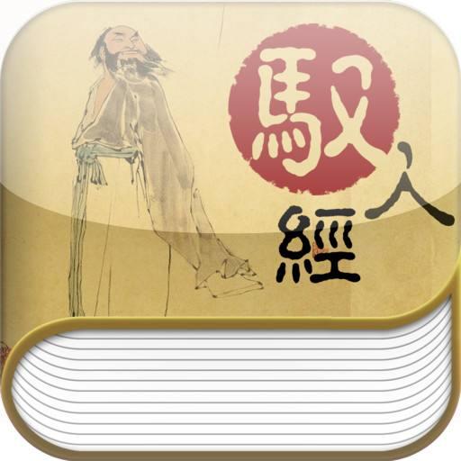 《驭人经》原文及译文