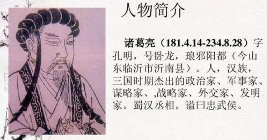 《诸葛亮兵法》原文及译文(收藏)