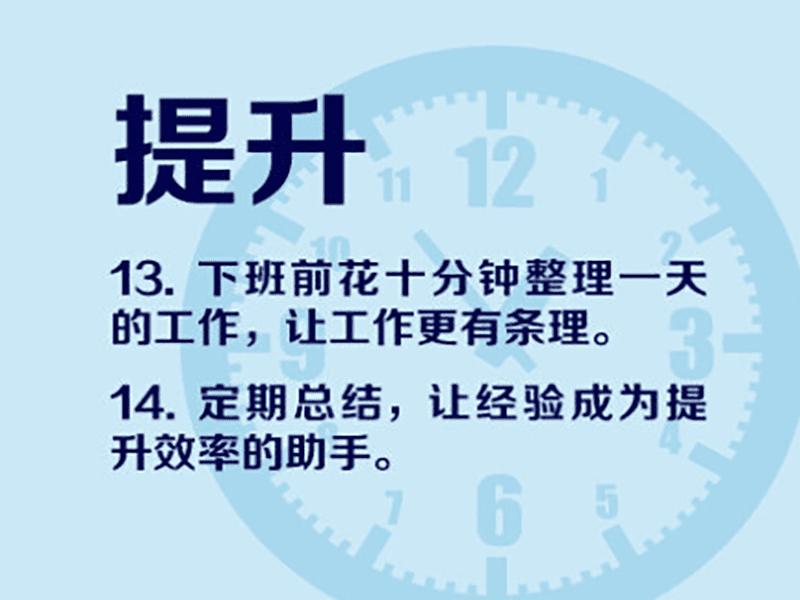 时间管理721法则