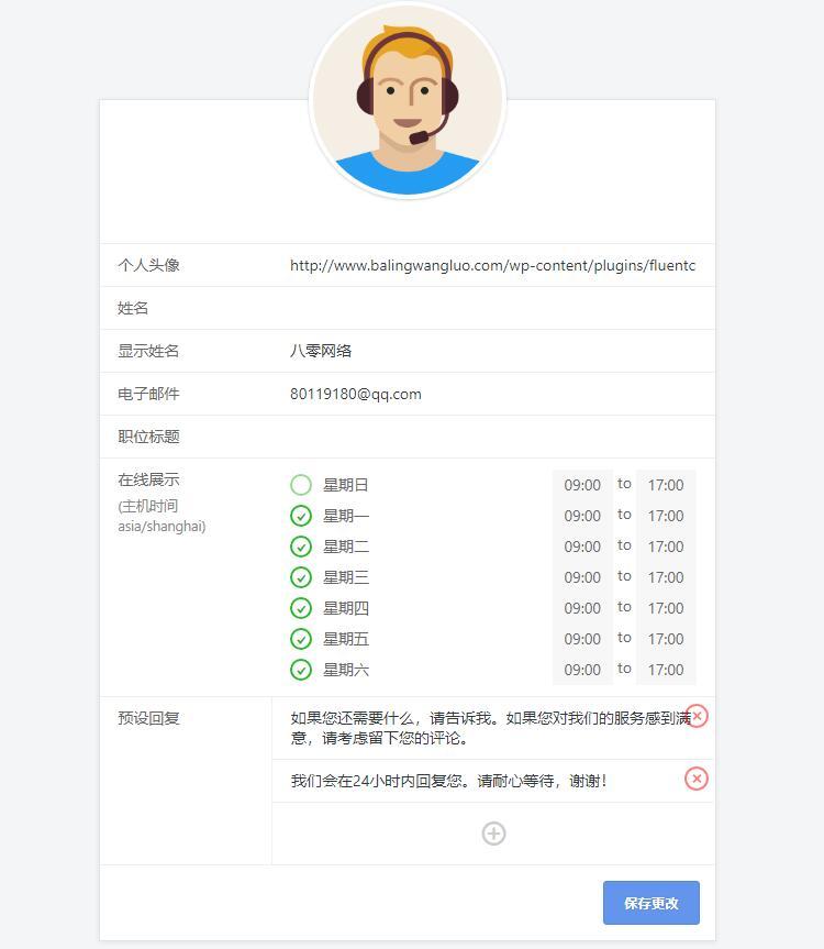 FluentChat Wordpress在线客服插件中文优化版与访客实时在线沟通