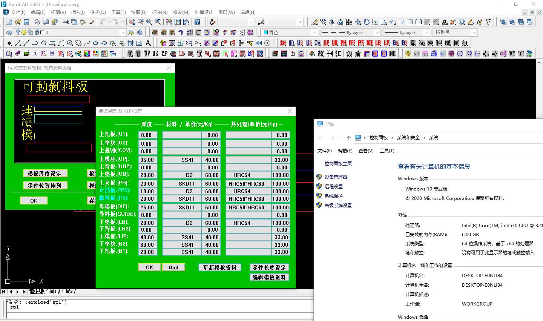 全功能版PRESSCAD2005+CAD2005 支持WIN10  64位