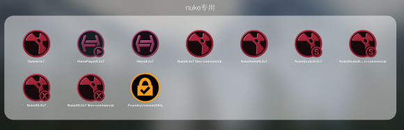 nuke9.0v6 for Mac 安装破解教程(附软件下载)