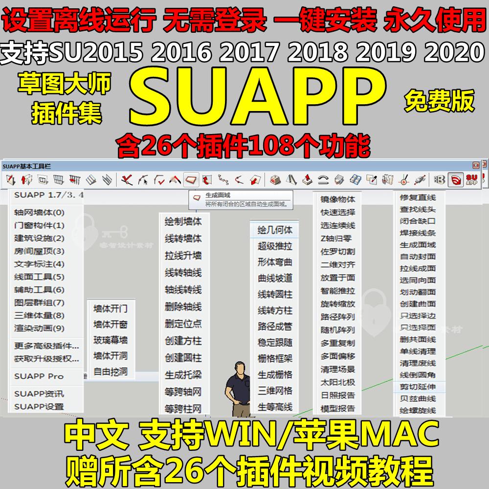 草图大师SU建模SUAPP插件集教程中文支持Su2015-2020教程