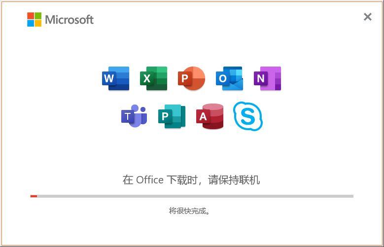 Microsoft Office 2021专业增强版 离线安装完整版(含官方在线包)