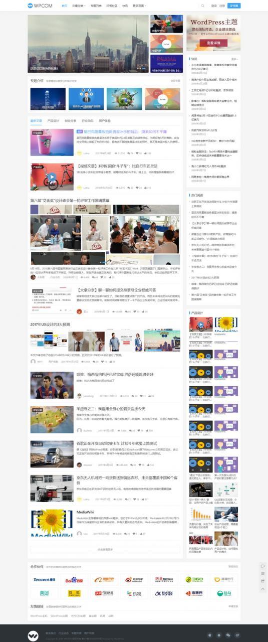 WordPress自媒体资讯博客主题 JustNews
